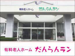 【介護スタッフ/大田原市】 有料老人ホーム だんらんラン (正社員)の画像1