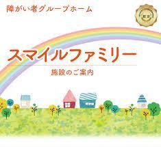 【介護スタッフ/栃木市】 その他 就労継続支援A型事業所 スマイルファミリー (正社員)の画像1