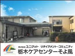 【介護スタッフ/栃木市】  ショートステイ 栃木ケアセンターそよ風 (正社員)の画像1
