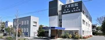 【看護職/浜松市北区】 病院・クリニック  八木医院 (パート)の画像1