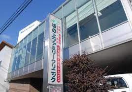 【看護職/浜松市中区】病院・クリニック   坂の上ファミリークリニック(正社員)の画像1