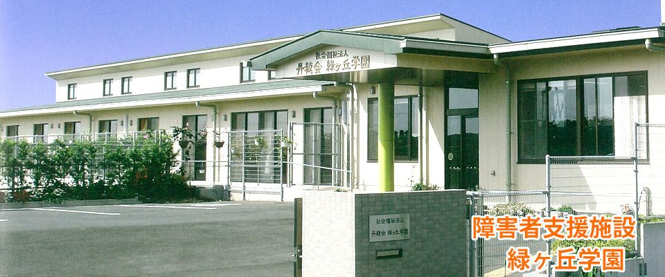 【看護職/磐田市】 障がい者施設  緑ヶ丘学園 (パート)の画像1