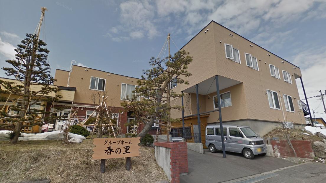 【介護職/旭川市】 グループホーム春の里 (正社員)の画像1