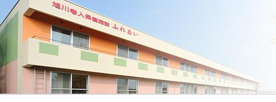 【介護職/旭川市】旭川老人保健施設 ふれあい (正社員)の画像1