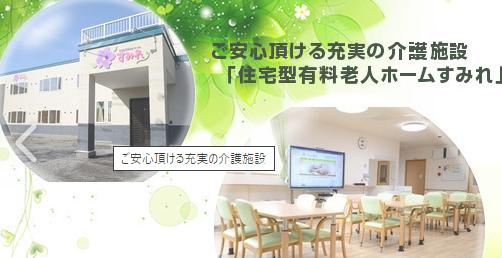 【介護職/旭川市】 有料老人ホーム 健貴舎 (パート)の画像1
