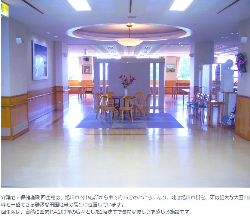 【介護職/上川郡東神楽町】  老人保健施設 回生苑 (パート)の画像1