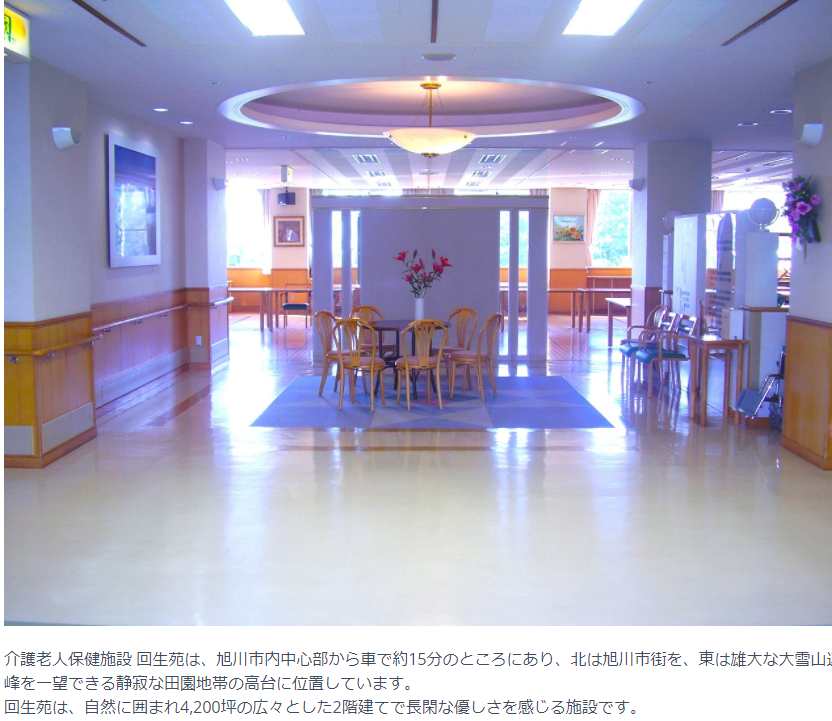 【介護職/上川郡東神楽町】  老人保健施設 回生苑 (正社員)の画像1