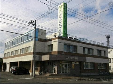 【看護職/旭川市】  医療法人社団 さとう整形外科胃腸科医院 (正社員)の画像1