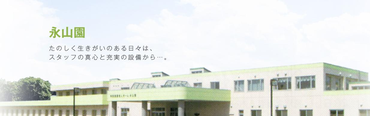 【看護職/旭川市】 特別養護老人ホーム 永山園 (正社員)の画像1