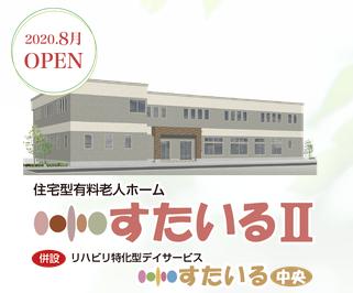 【介護職/旭川市】 住宅型有料老人ホーム 「すたいる2」(正社員)の画像1