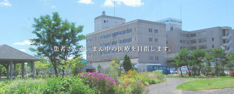 【リハビリ関係職/旭川市】  旭川リハビリテーション病院 (正社員)の画像1
