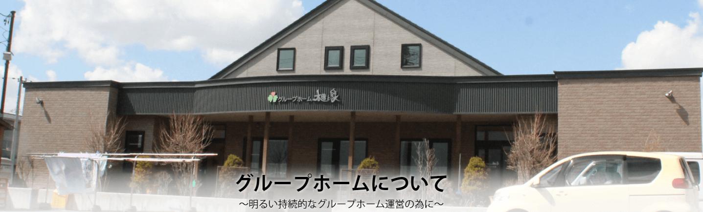 【介護職/旭川市】 グループホーム 健昭会 (正社員)の画像1