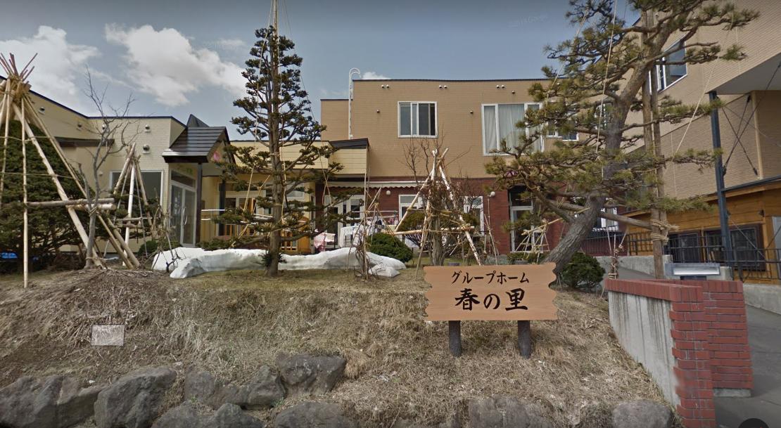 【介護職/旭川市】 グループホーム 春の里 (正社員)の画像1