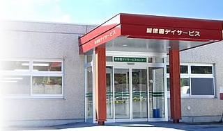 【介護職/旭川市】 誠徳園デイサービスセンター(パート)の画像1