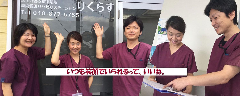 【看護職/さいたま市北区】 訪問看護リハビリステーション りくらす (正社員)の画像1