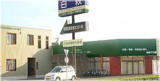 【ケアマネジャー/浜松市中区】居宅介護支援事業所  しらはぎ (正社員)の画像1