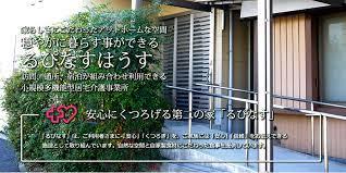 【介護職/浜松市西区】 小規模多機能  るぴなすはうす (パート)の画像1
