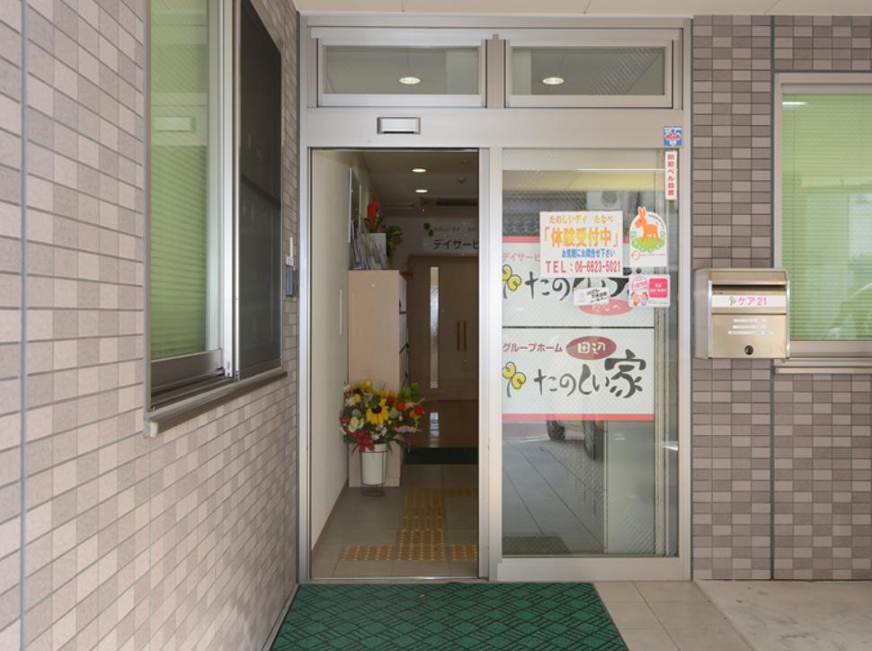 【介護職/大阪市東住吉区】 デイサービス たのしいデイたなべ (パート)の画像1