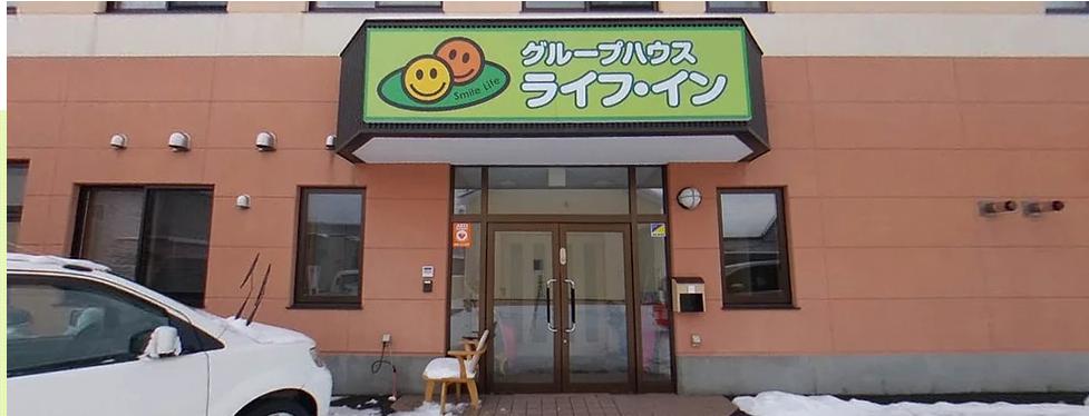 【介護職/旭川市】  有料老人ホーム ライフ・イン (パート)の画像1