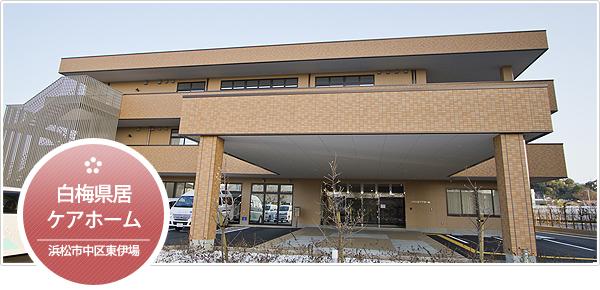 【介護職/浜松市中区】 介護老人保健施設  白梅県居ケアホーム(正社員)の画像1