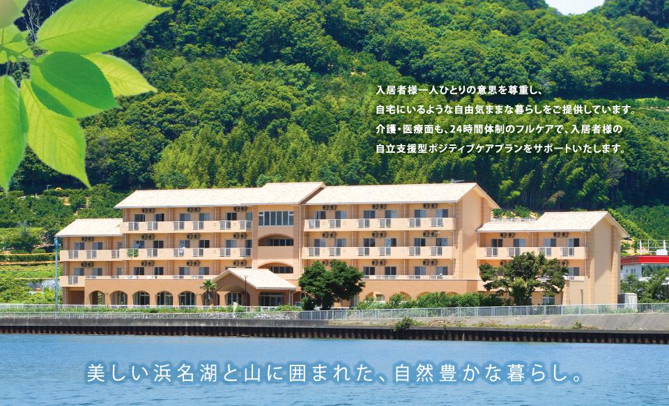 【介護職/浜松市北区】 有料老人ホーム  みかんの郷 (正社員)の画像1