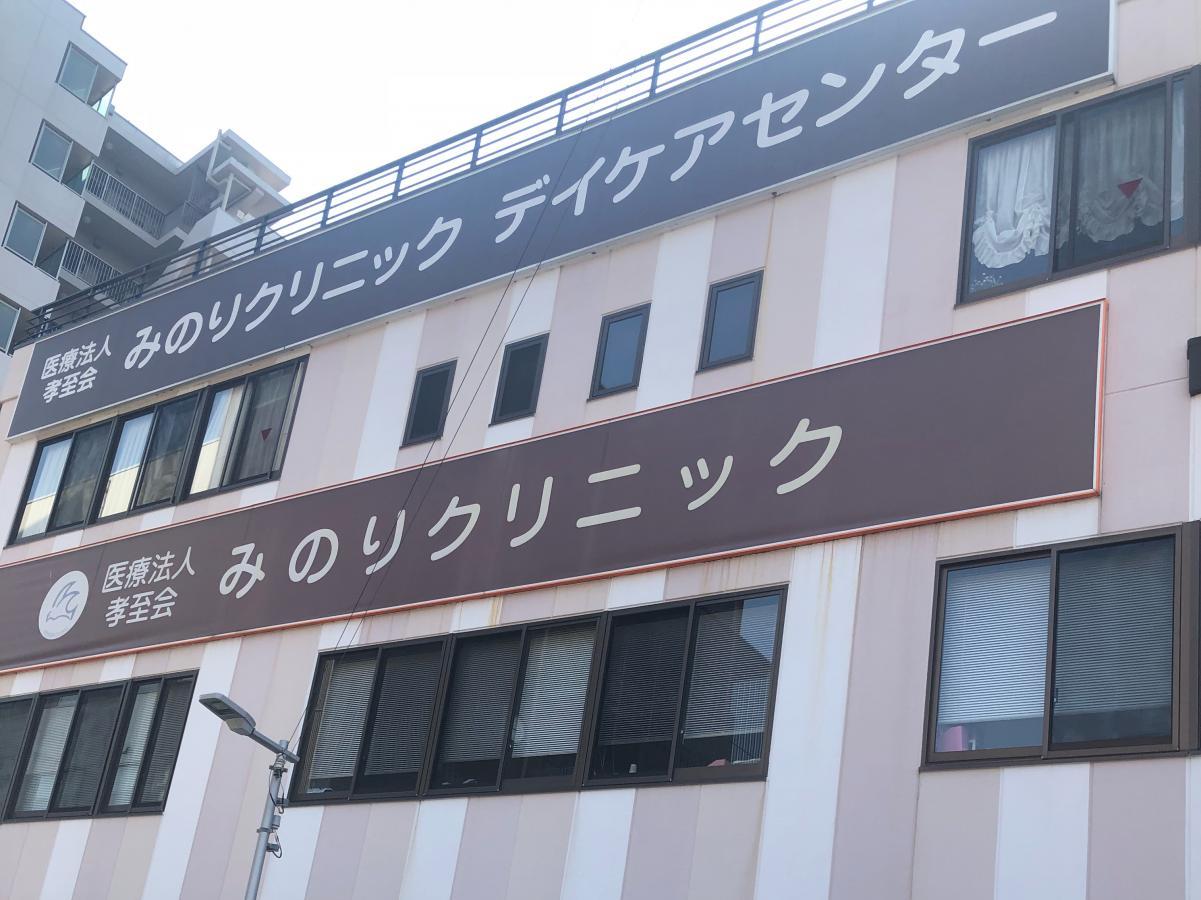 【看護職/大阪市平野区】 クリニック みのりクリニック (正社員)の画像1