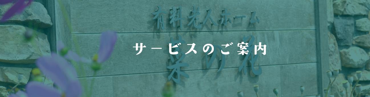 【介護職/旭川市】 有料老人ホーム 菜の花 (パート)の画像1