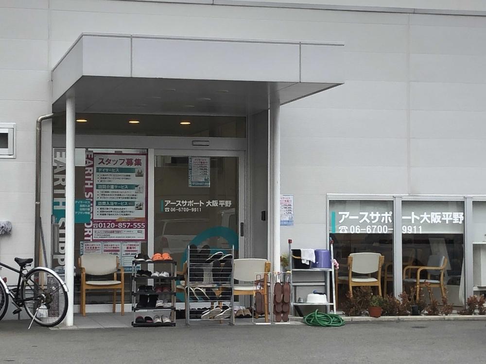 【介護職/大阪市平野区】  デイサービス アースサポート大阪平野 (パート)の画像1