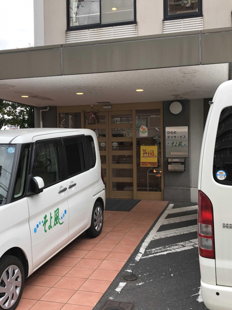 【看護職/大阪市平野区】 デイサービス ひらのケアセンターそよ風 (パート)の画像1