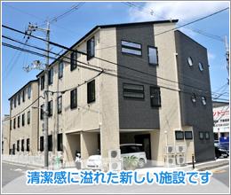 【看護職/大阪市平野区】 住宅型有料老人ホーム  グッドホーム麦畑長吉 (正社員)の画像1