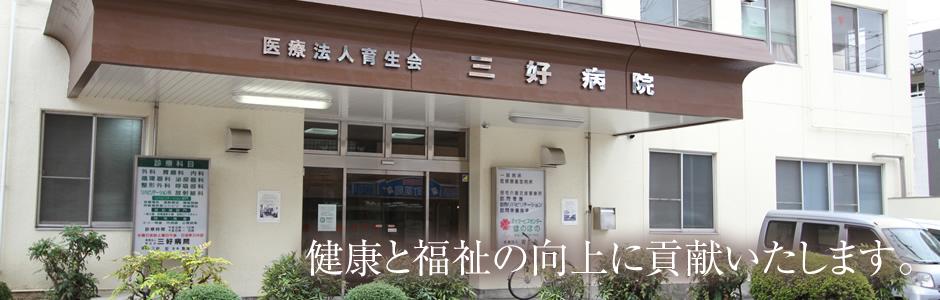 【看護職/大阪市平野区】 病院 三好病院 (パート)の画像1