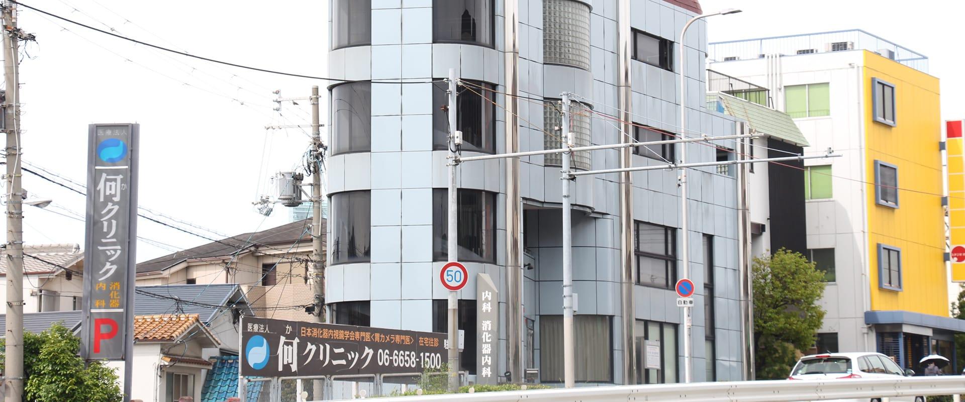 【看護職/大阪市住吉区】 病院 何クリニック (パート)の画像1