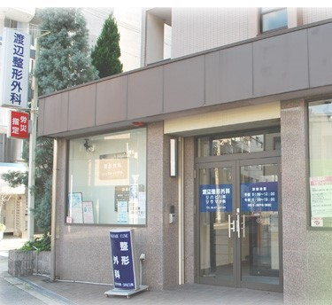 【看護職/大阪市東住吉区】クリニック 渡辺整形外科医院 (パート)の画像1