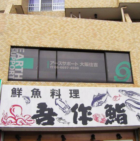 【看護職/大阪市住吉区】 訪問入浴 アースサポート大阪 (正社員)の画像1