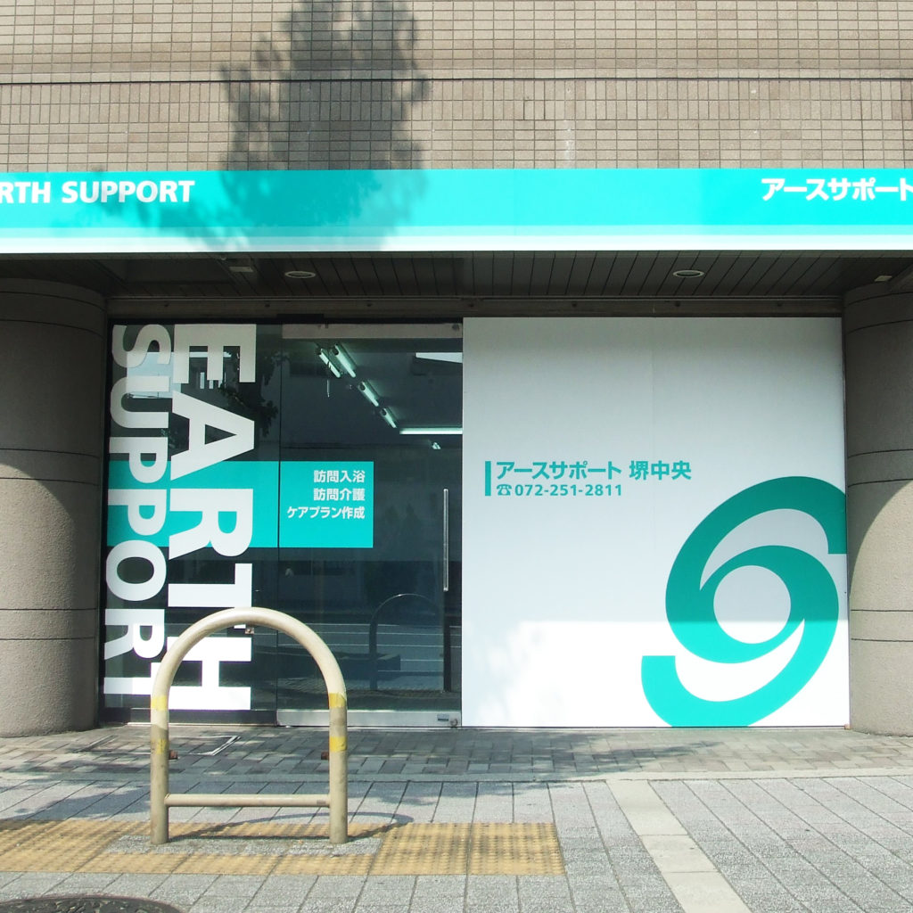 【介護職/堺市堺区】訪問介護  アースサポート堺中央 (パート)の画像1