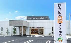 【看護職/浜松市東区】 クリニック ひらいで消化器・内視鏡クリニック(正社員)の画像1