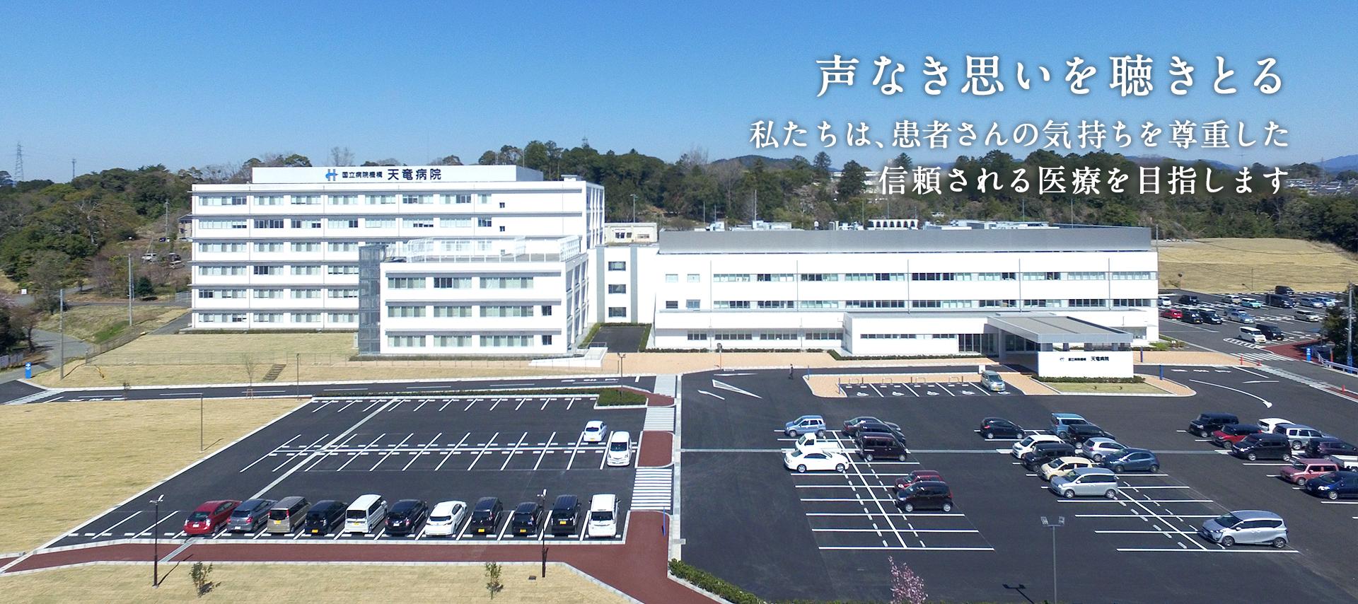 【リハビリ職/浜松市浜北区】 病院・クリニック  天竜病院 (正社員)の画像1