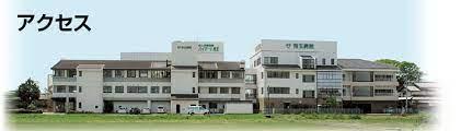 【事務職/浜松市東区】 病院・クリニック  有玉病院 (正社員)の画像1