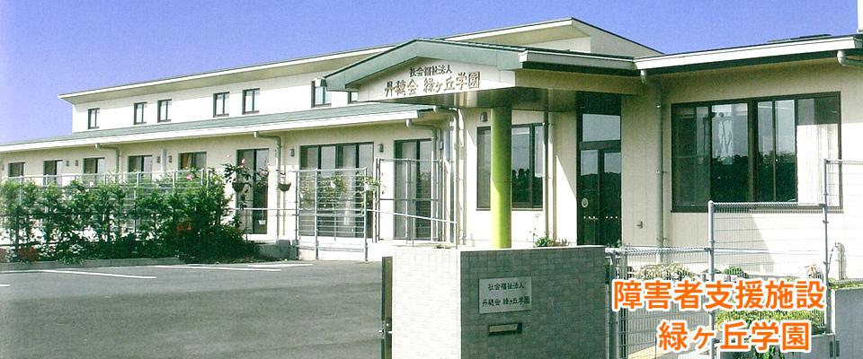 【看護職/磐田市】 障がい者施設  緑ヶ丘学園 (正社員)の画像1