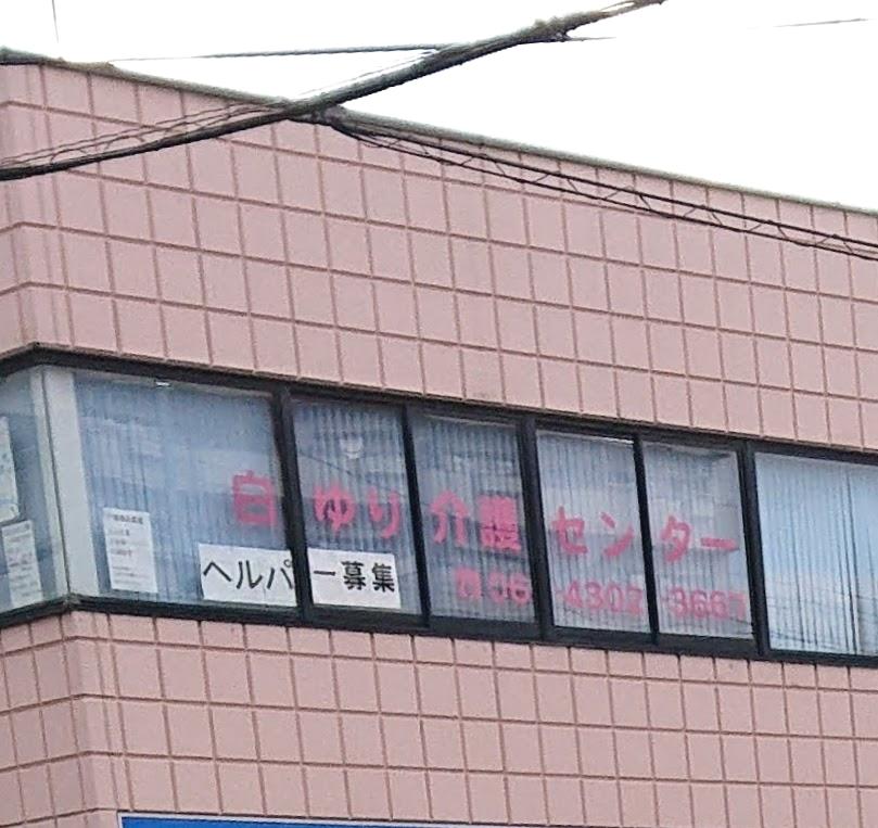【介護職/大阪市平野区】 訪問介護  白ゆり介護センター (パート)の画像1