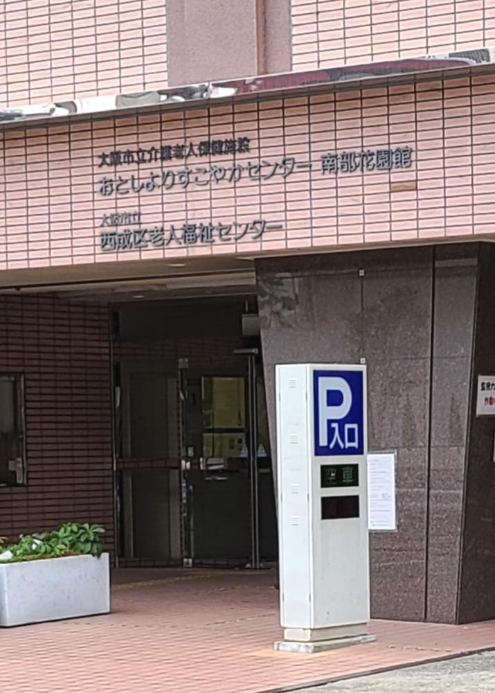 【介護職/大阪市平野区】介護老人保健施設 おとしよりすこやかセンター 南部館 (パート)の画像1