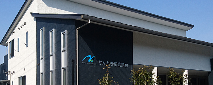 【介護職/堺市南区】 看護小規模多機能 かんたき堺高倉台 (正社員)の画像1