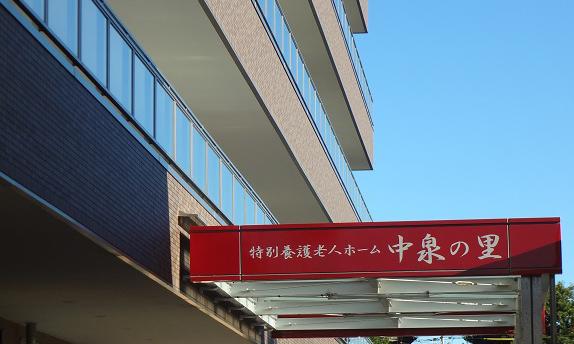 【看護職/磐田市】特別養護老人ホーム  中泉の里 (パート)の画像1