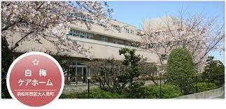 【看護職/浜松市西区】 介護老人保健施設  白梅ケアホーム (正社員)の画像1