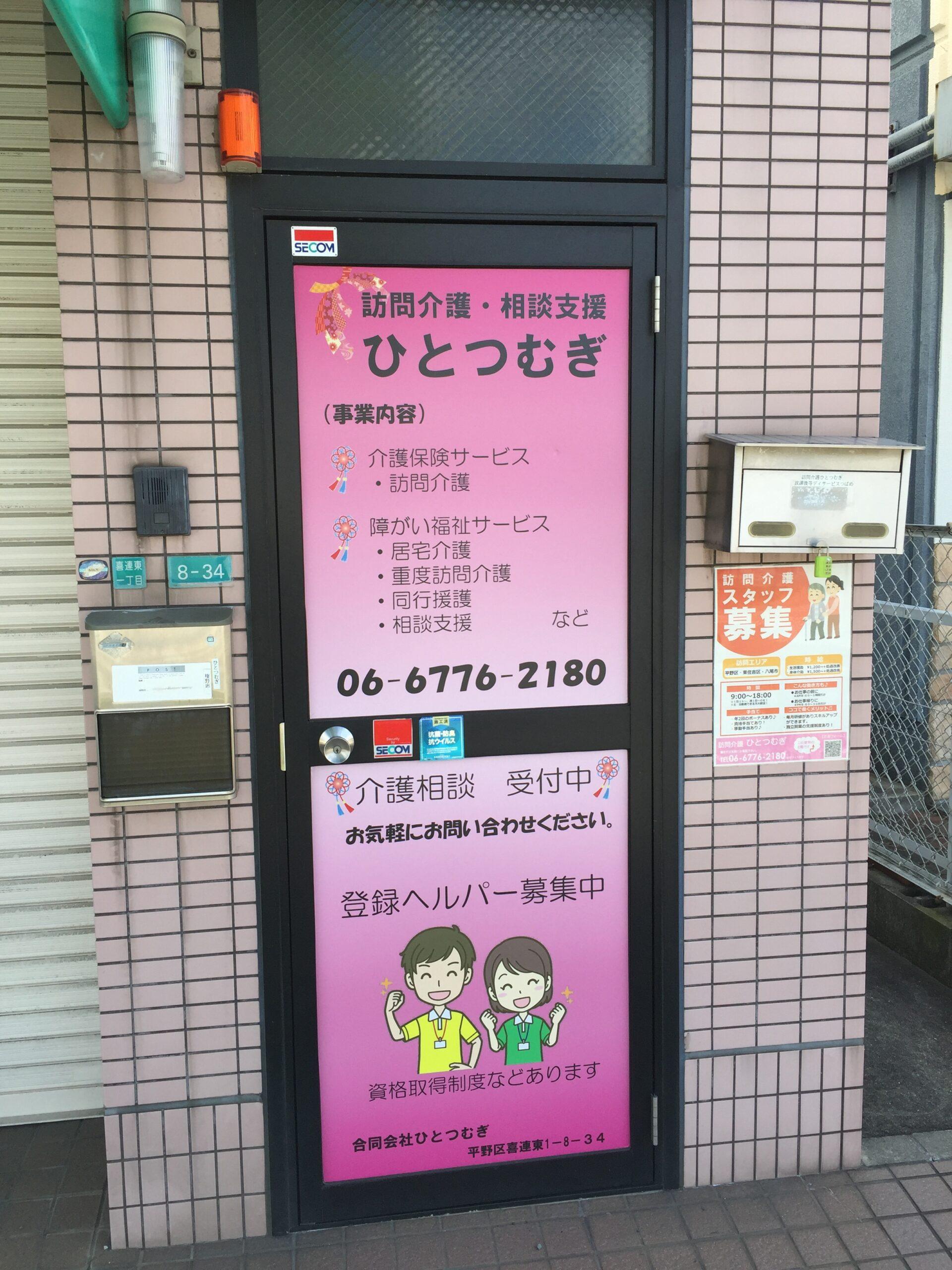 【介護職/大阪市平野区】 訪問介護 ひとつむぎ (パート)の画像1