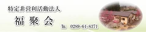 【介護スタッフ/鹿沼市】 グループホーム 「無量荘」 (正社員)の画像3